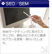 SEO/SEM