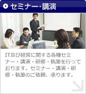 セミナー/講演