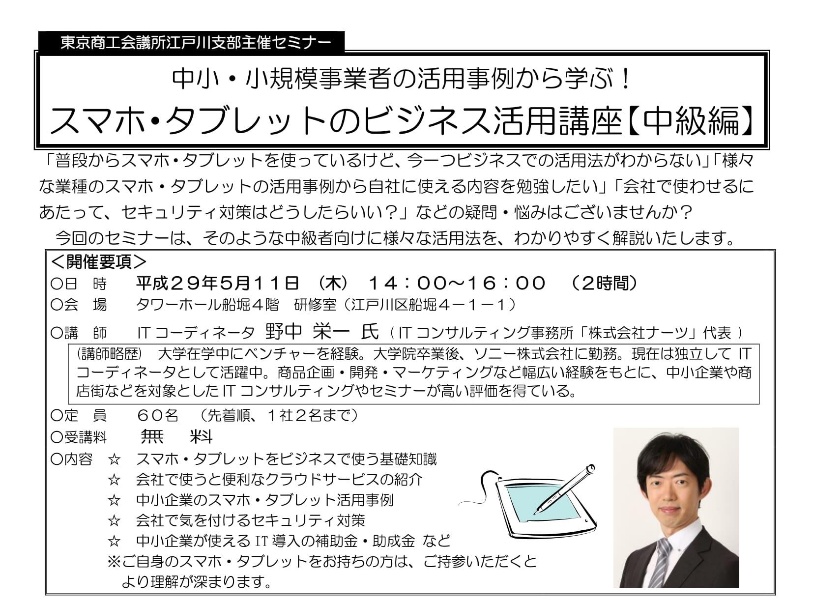 東京商工会議所江戸川支部セミナー