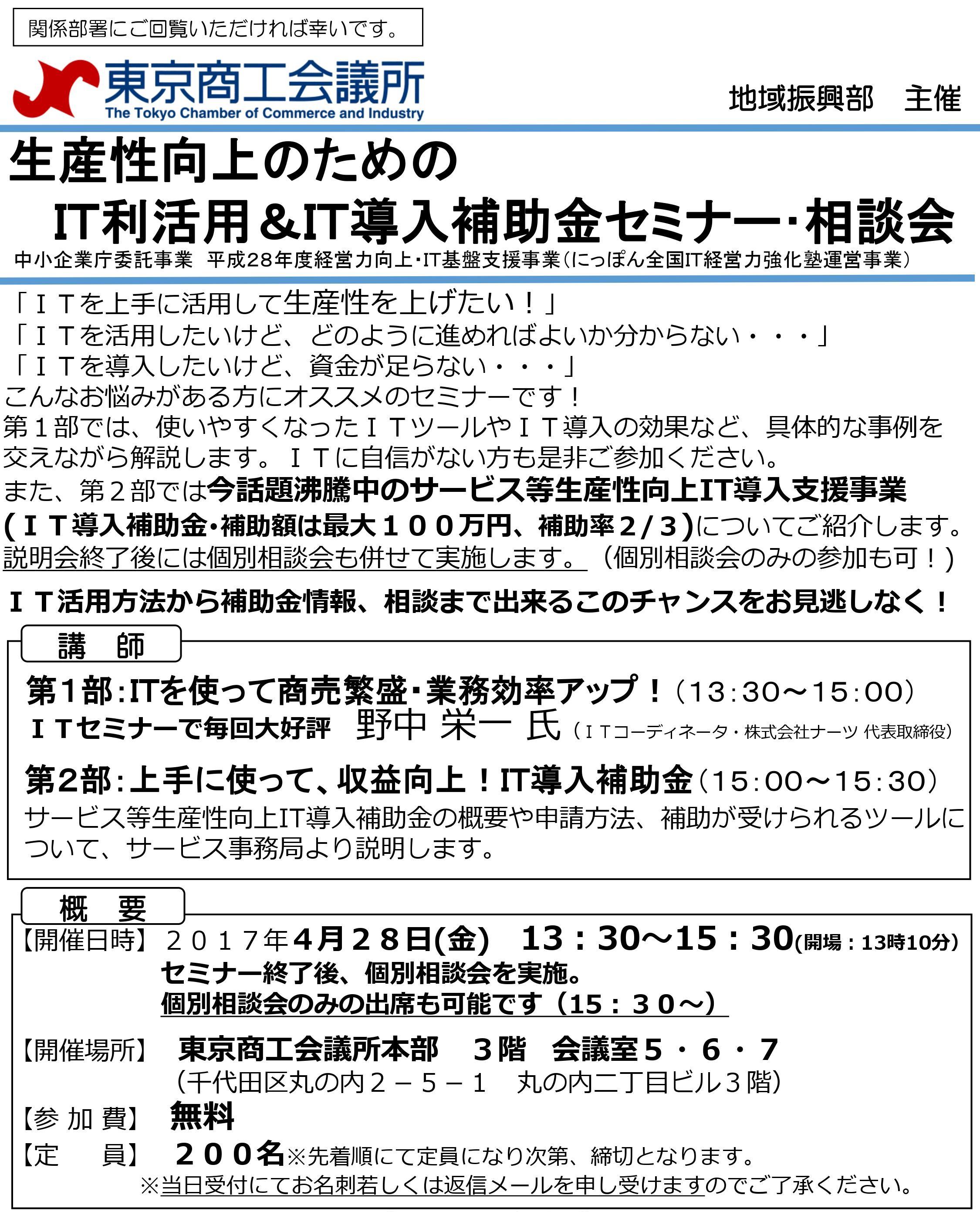 4月28日東京商工会議所本部