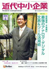 近代中小企業2010年6月号