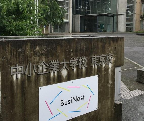 中小企業大学校 東京校