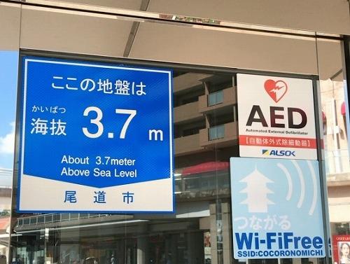 尾道市 フリーWi-Fi