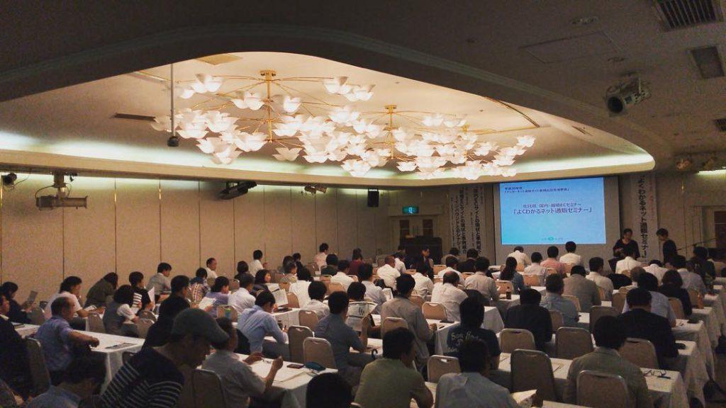 佐賀県ECサイトセミナー