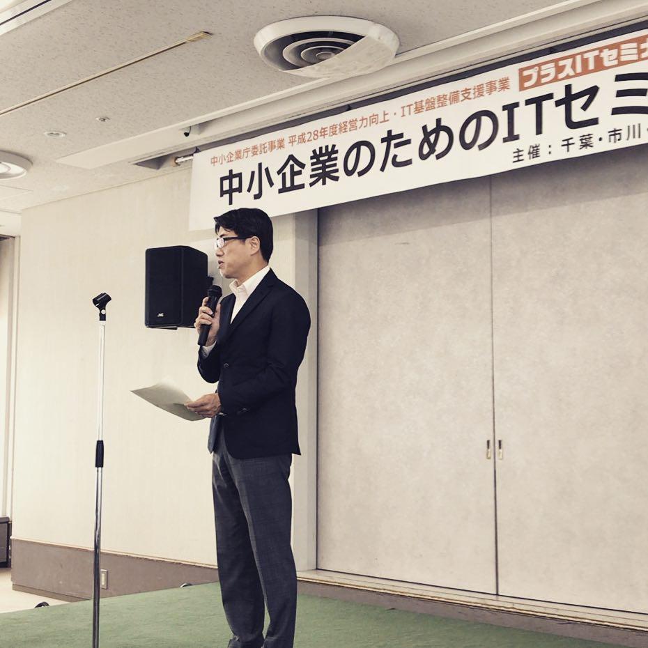 ITセミナー松戸商工会議所