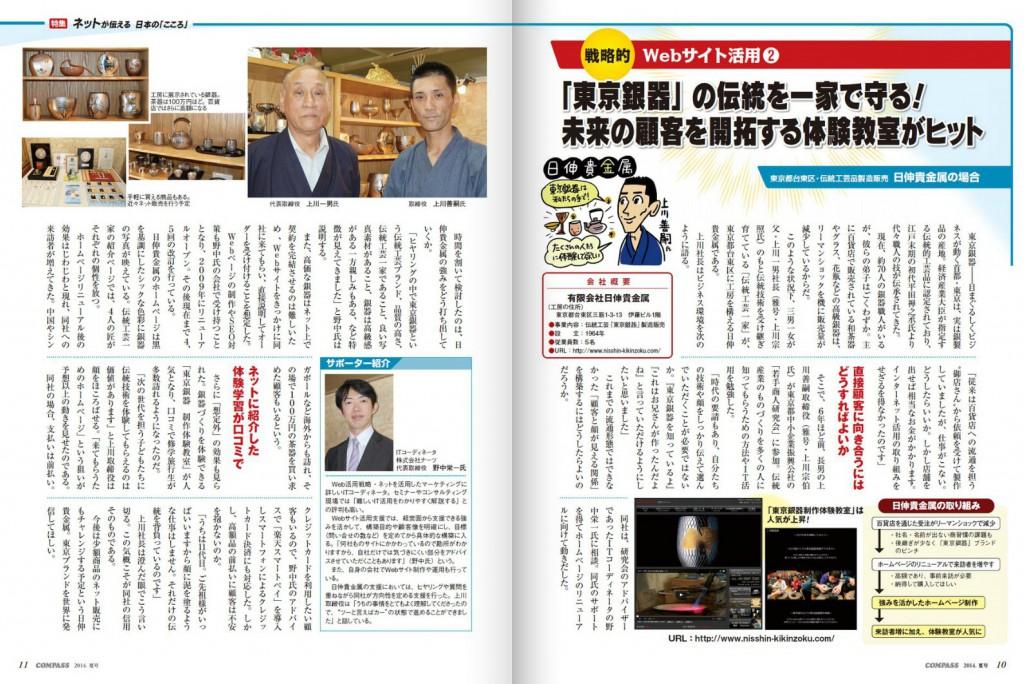 COMPASS2014夏号_特集_10-11