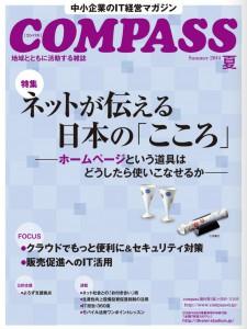 COMPASS2014夏号_表紙