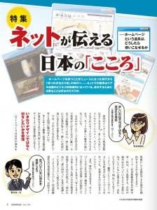 COMPASS2014夏号_特集_5